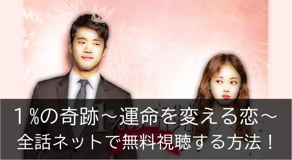 ドラマ 無料 視聴 動画 サイト