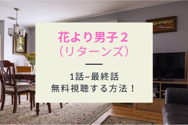 花より男子2 動画
