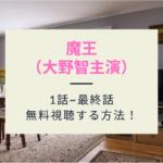 配信 ウロボロス ウロボロス副音声で生田斗真が清野菜名をかわいいと絶賛!再放送予定は?